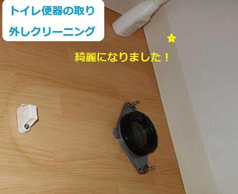 トイレ便器の取り外しクリーニング