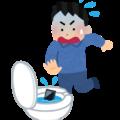 トイレに異物が詰まった時の修理料金(費用)!