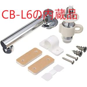 CB-L6内蔵品