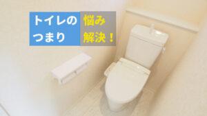 東京都北区トイレつまり解消