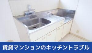 板橋区の賃貸マンションのキッチン排水の詰まり