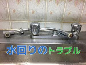 北区の水道業者,水道工事エコライフ