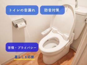 トイレの音漏れ,防音対策