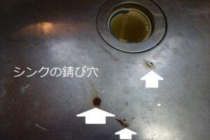 キッチンシンクの穴