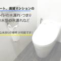 川越市のアパートと賃貸マンションのトイレの水漏れ修理