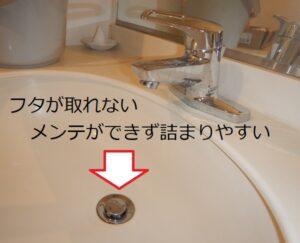 ワンプッシュ式の排水栓