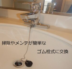 洗面台排水栓,ゴム式